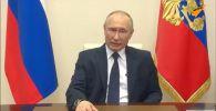 Владимир Путин выступил с обращением к нации - видео