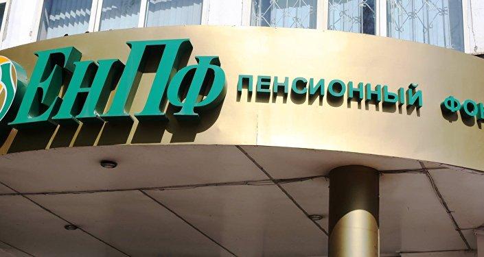 Вывеска на здании одного из филиалов Единого накопительного пенсионного фонда  (ЕНПФ)