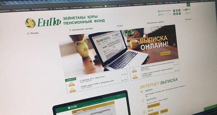 Страница сайта казахстанского Единого накопительного пенсионного фонда (ЕНПФ) на экране компьютера