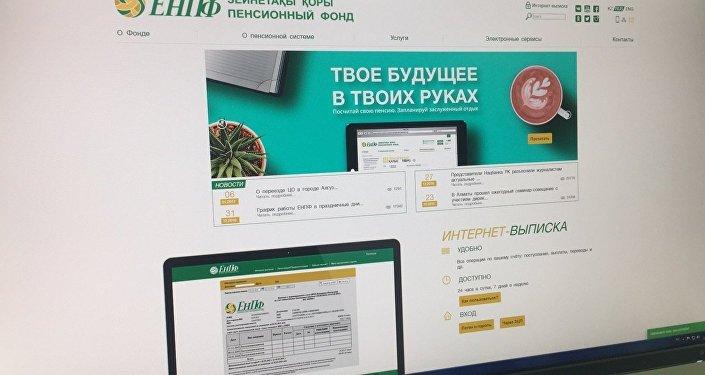Политолог Досым Сатпаев возглавил публичный совет при ЕНПФ