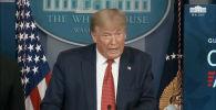 Трамп представил план снятия карантина в США - видео