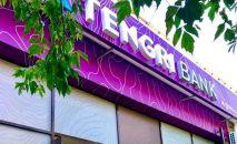 Вывеска ТengriBank