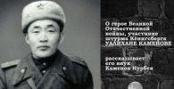 Завет предков - казахстанцы запустили новый челлендж ко Дню Победы