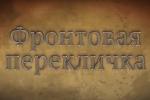 Каждый ушедший на фронт внес бесценный вклад в Победу – кинорежиссер Сатаев