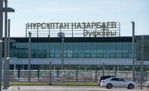Аэропорт Нурсултан Назарбаев в столице Казахстана