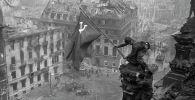 Знамя Победы над Рейхстагом: подробности главного штурма Берлинской операции