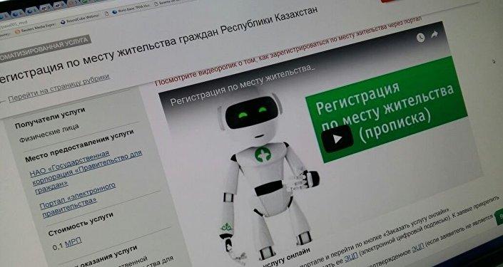 Страница портала электронного правительства egov.kz на экране компьютера