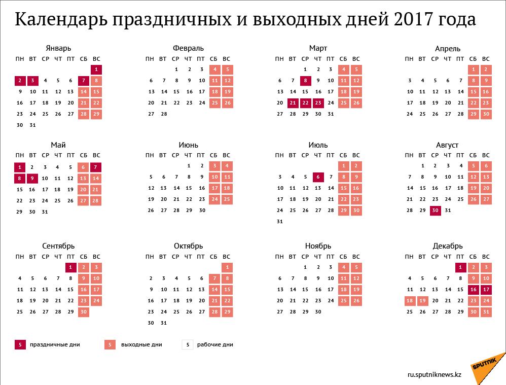 Сколько дней передохнут казахстанцы вначале зимы нынешнего года