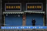 Рынок морепродуктов Хунань в китайском Ухане во время пандемии коронавируса