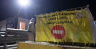 Алматы блокбекетіндегі баннер, архивтегі сурет