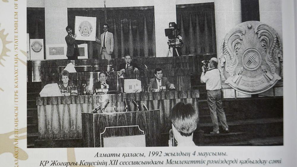 Момент утверждения государственных символов Казахстана, 4 июня 1992 года
