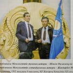 Автор герба Жандарбек Малибеков и автор флага Шакен Ниязбеков, 4 июня 1992 года, XII сессия Верховного Совета Казахстана