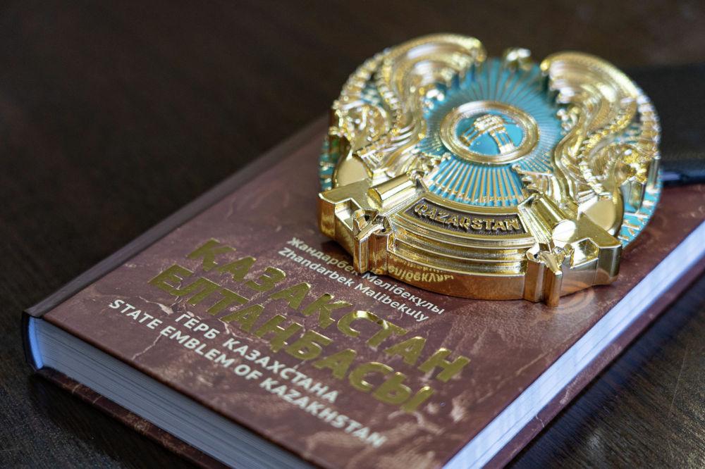 Герб суверенного Казахстана был официально принят в 1992 году