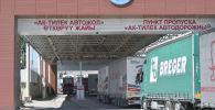 Пункт пропуска Актилек-автодорожный на границе Казахстана и Кыргызстана