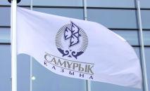 Фонд Самрук-Казына