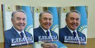 Презентация книги Елбасы и Национальная гвардия