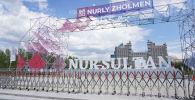 Нұр-Сұлтан қаласындағы карантин
