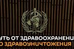 США официально разорвали отношения с ВОЗ: куда пойдут сэкономленные средства