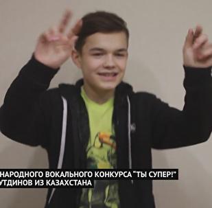 Вова Сарафутдинов просит казахстанцев поддержать его на проекте Ты супер!