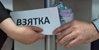 Деньги, взятка, коррупция