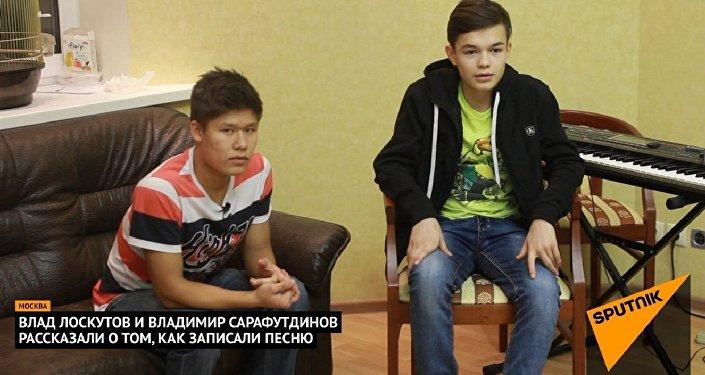 Ты супер!: Влад и Вова написали песню о любви