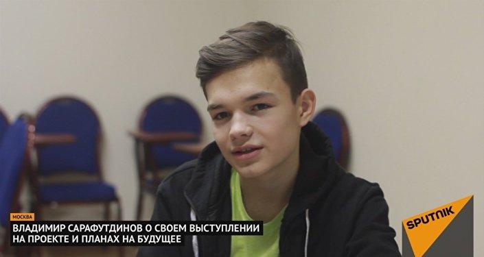 Вова Сарафутдинов покинул проект Ты супер! словами мы еще поразим этот мир