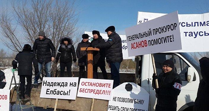 Астанадағы 7 континет БО ғимараттары иелерінің митингі