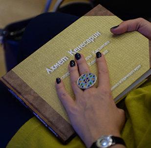 Кенесары Қасымов: тұлға, тағдыр, дәуір атты кітаптың тұсаукесері