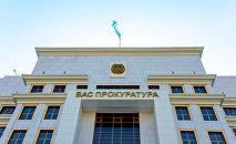 Генеральная прокуратура Казахстана