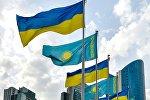 Флаги Казахстана и Украины