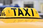 Такси белгісі