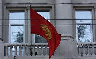 Архивное фото флага Киргизии на административном здании