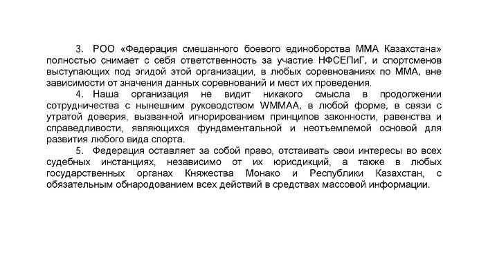 Официальное заявление Федерации MMA Казахстана