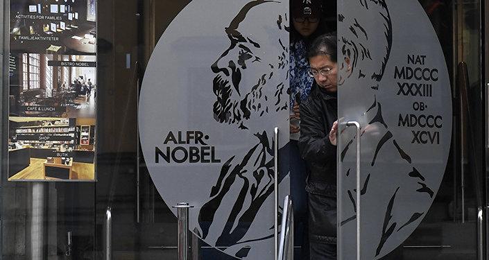 Нобелевский музей в Стокгольме, фото из архива