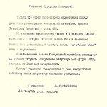 Архивное фото документа о вступлении Казахстана в ООН