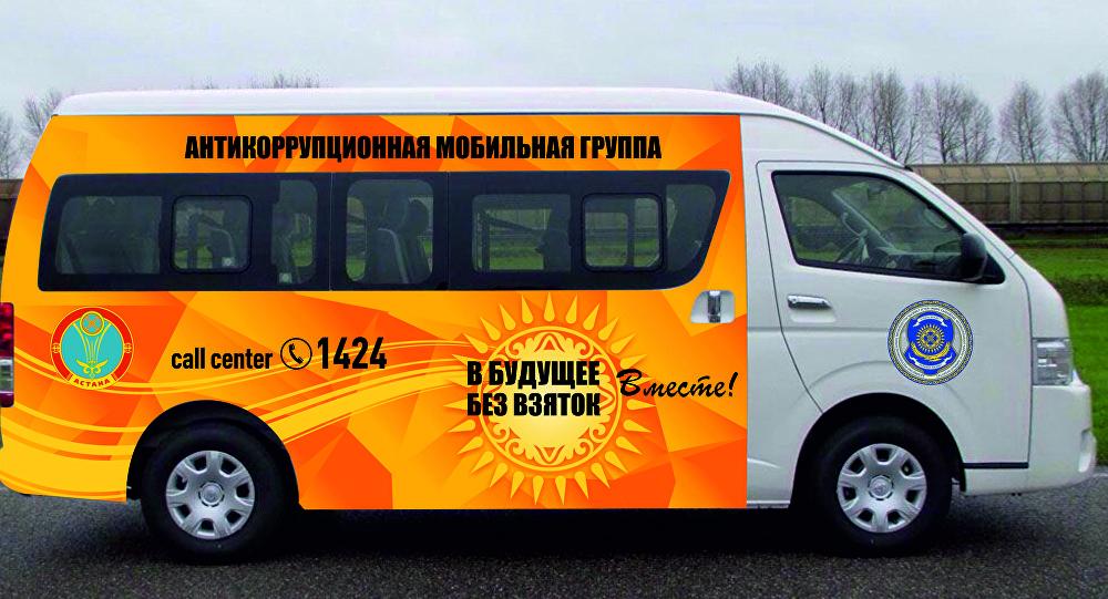 Жемқорлыққа қарсы мобильді топтың шағын автобусы