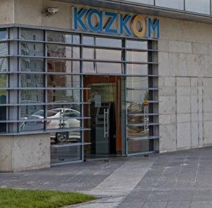 Офис Казкоммерцбанка в Алматы