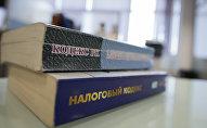 Қазақстанның салық кодексі