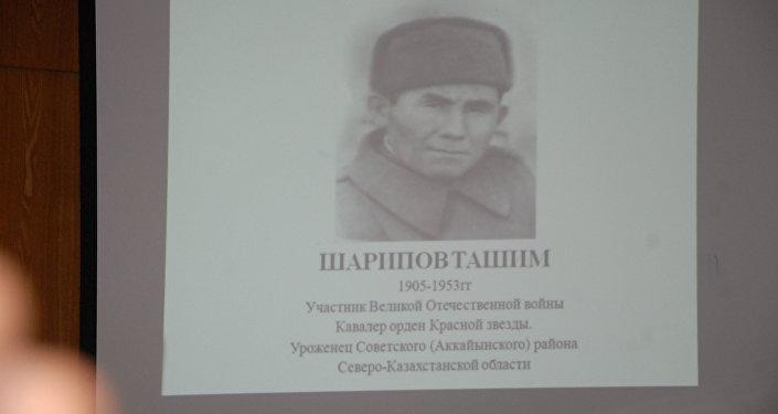 Участник Великой Отечественной войны, кавалер ордена Красной Звезды Ташим Шарипов