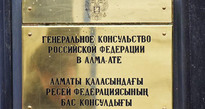 Генеральное консульство РФ