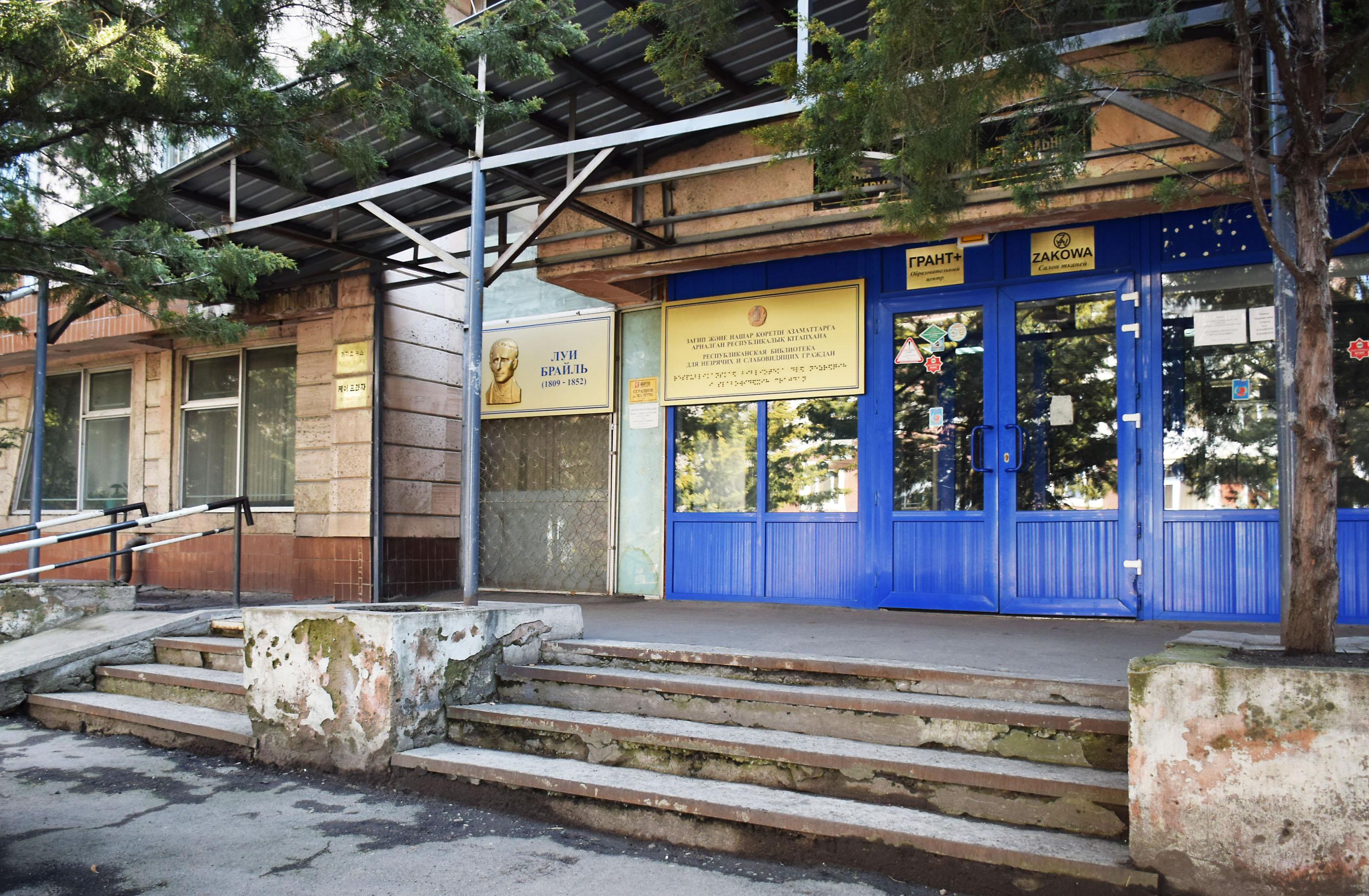 Республиканская библиотека для незрячих и слабовидящих в Алматы