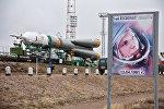 Ракета-носитель Союз-ФГ с именным кораблем Союз ТМА-21 Гагарин готовится к пуску на космодроме Байконур