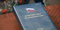 Ресей конституциясы