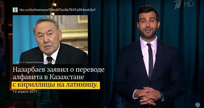 Ургант пошутил в своем шоу о переходе казахского языка на латиницу