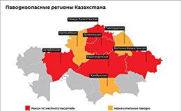 Паводкоопасные регионы Казахстана на 19 апреля 2017 года