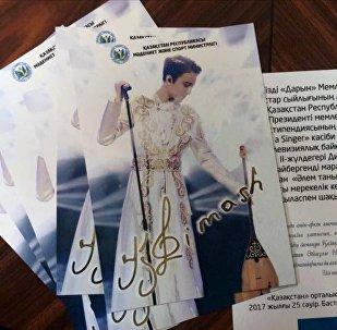Приглашение на концерт Димаша Кудайбергенова в Астане