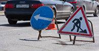 Знак дорожного ремонта
