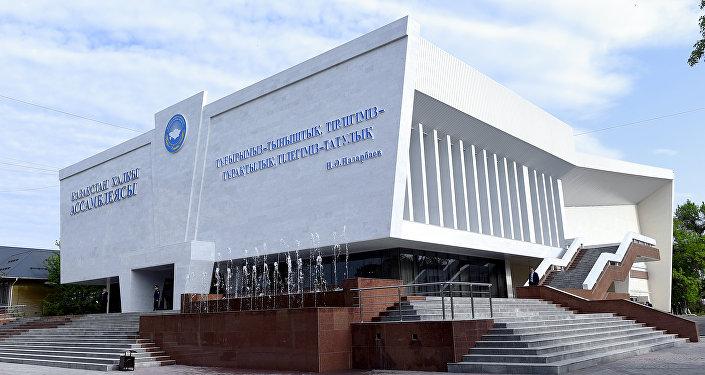 Здание Ассамблеи народа Казахстана в Шымкенте