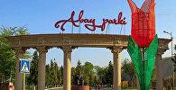 Название городского парка в Шымкенте