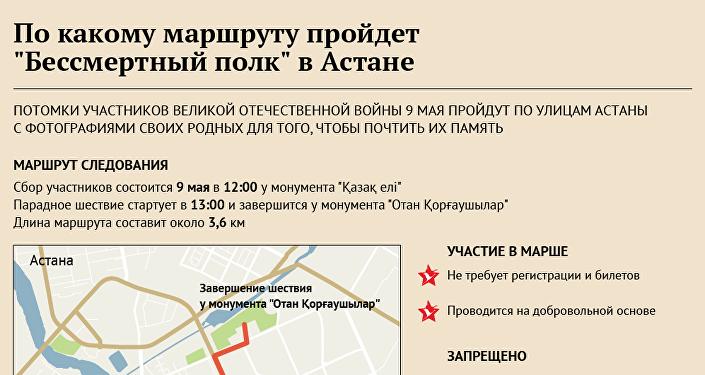 Бессмертный полк в Астане: расписание и маршрут